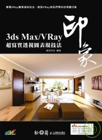 3ds Max/VRay印象超寫實透視圖表現技法 /
