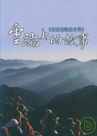 雲端上的故事:塔塔加解說手冊