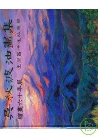 吳秋波油畫集 : 繪畫六十年展 /