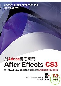 跟Adobe徹底研究After effects CS3 /