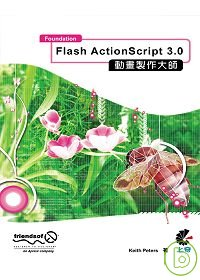 Flash ActionScript 3.0動畫製作大師
