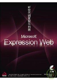 新世代網頁製作利器:Microsoft Expression Web