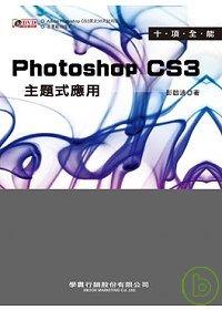 十項全能PhotoShop CS3主題式應用 /