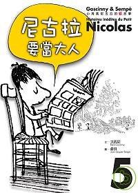 小淘氣尼古拉的新故事5:尼古拉要當大人