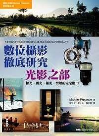 數位攝影徹底研究 : 光影之部 = The complete guide to light & lighting in digital photography