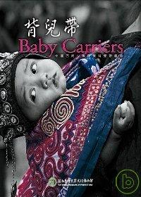 背兒帶:中國西南少數民族背兒帶圖錄
