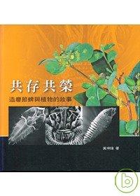 共存共榮:造癭節蜱與植物的故事