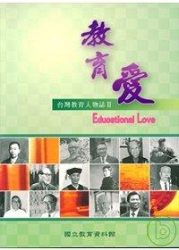 教育愛 =  Educational Love : 台灣教育人物誌.