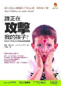 誰正在攻擊我的孩子? :  探討流行文化對孩子的傷害與價值重建 /