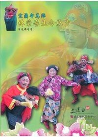 宜蘭布馬陣:林榮春生命紀實