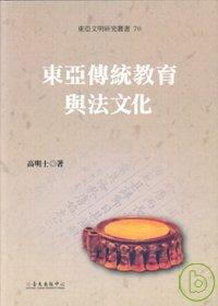 東亞傳統教育與法文化 /
