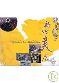 2007新竹美展