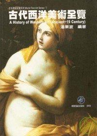 古代西洋美術全覽