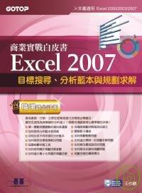 商業實戰白皮書 Excel 2007 :  目標搜尋、分析藍本與規劃求解 /