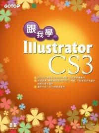 跟我學Illustrator CS3