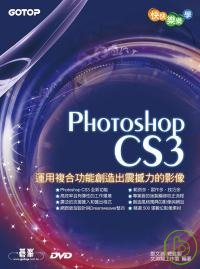 快快樂樂學PhotoShop CS3 :  運用複合功能創造出震撼力的影像 /