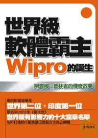 世界級軟體霸主Wipro的誕生:齊姆.普林吉的傳奇故事