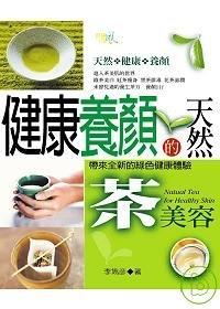 健康養顏的天然茶美容 =  Natual tea forhealthy skin : 帶來全新的綠色健康體驗 /