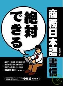 絕對できる商務日本語書信