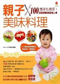 親子美味料理 :  媽咪私房菜!100道健康副食品端上桌 /