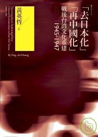 「去日本化」「再去中國化」:戰後台灣文化重建