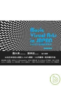 日本流行音樂視覺設計 =  Music visual arts in Japan /