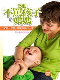 做個不罵孩子的媽媽 :  父母一句話.改變孩子的一生 = Good mommy /
