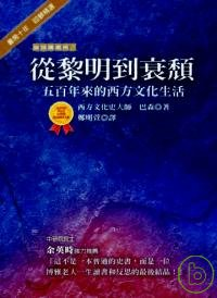 從黎明到衰頹 :  五百年來的西方文化生活 = From dawn to decadence: 1500 to the present, 500 years of eestern cultural life /