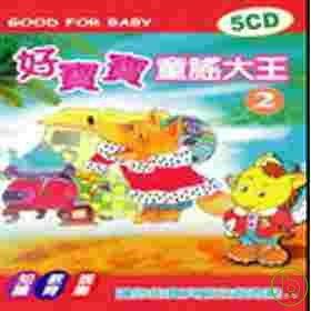 輕巧包:好寶寶童謠大王(2)(無書附5CD)