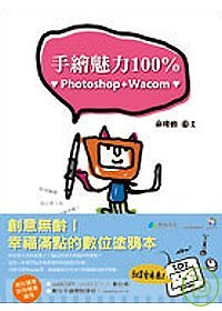 手繪魅力100% Photoshop+ Wacom /