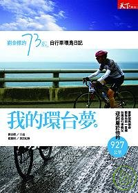 我的環台夢 :  劉金標的73歲自行車環島日記 /