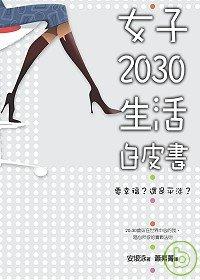 女子2030生活...