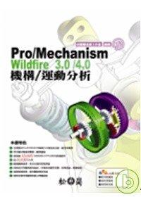 Pro/Mechanism Wildfire 3.0/4.0 機構/運動分析 /