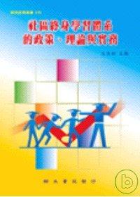 社區終身學習體系的政策、理論與實務