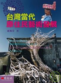天還未亮 =Before dawn :台灣當代原住民藝術發展 :the development of contemporary indigenous art in Taiwan