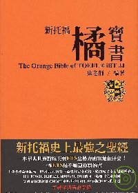 新托福橘寶書 =  The orange bible of TOEFL iBT JJ /