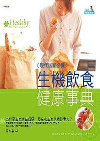 現代居家必備 :  生機飲食健康事典 /