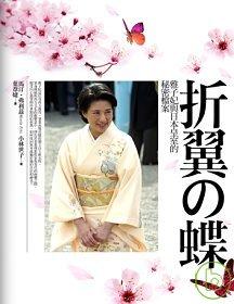 折翼の蝶 :  雅子妃與日本皇室的秘密檔案 /