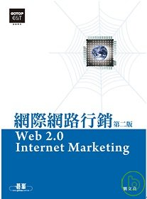 網際網路行銷 =  Web 2.0 internet marketing /