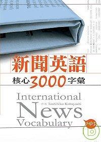 新聞英語核心3000字彙 =  International news vocabulary /