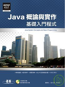 Java概論與實作 =  Java system concepts and basic programming : 基礎入門程式 /