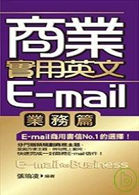 商業實用英文E-mail(業務篇)