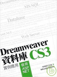 Dreamweaver CS3資料庫實例應用:使用ASP.NET