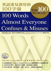 英語迷易誤用的100字彙
