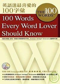 英語迷最喜愛的100字彙