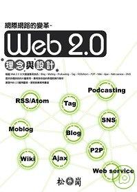 網際網路的變革 : Web 2.0理念與設計