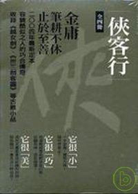 俠客行(共4冊)新修文庫版*不分售*