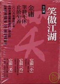 笑傲江湖(共8冊)新修文庫版*不分售*