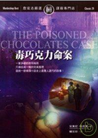毒巧克力命案(二版)
