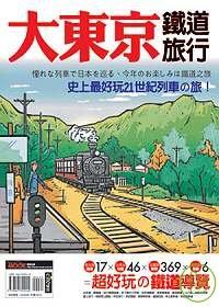 大東京鐵道旅行 /